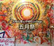 大地の五月祭 自然派音楽ユニット大地の種×Uvillage