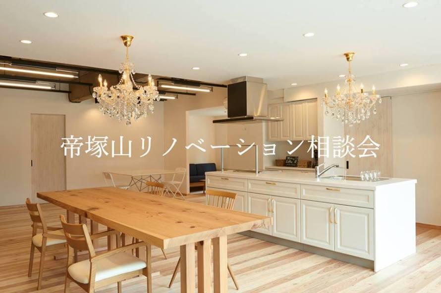 帝塚山夢工房 × リノベ不動産