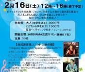 2/16|生駒山ロアジス|大地の音楽会