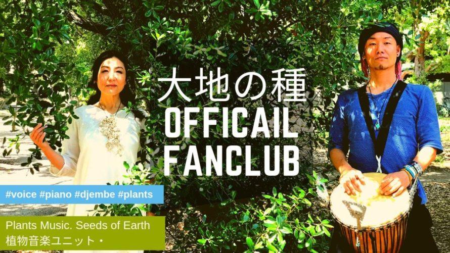 大地の種ファンクラブ