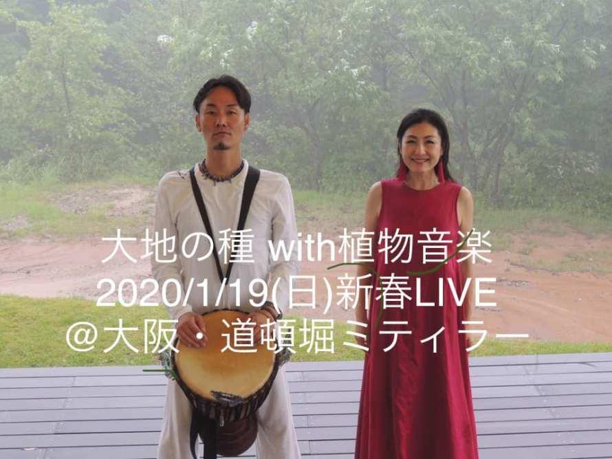 2020年1月19日大地の種新春ライブ