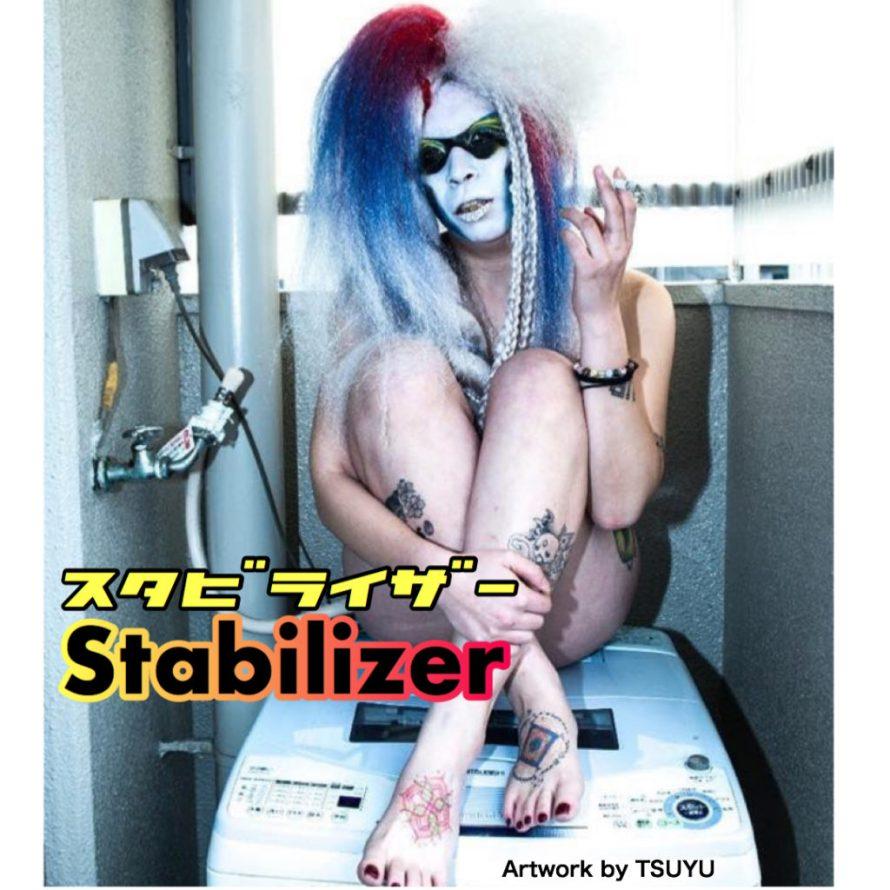 スタビライザー/Stabilizer