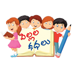 Telugu Audio Stories for Kids