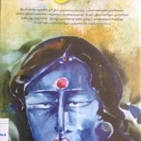 அஞ்சலை - கண்மணி குணசேகரன்