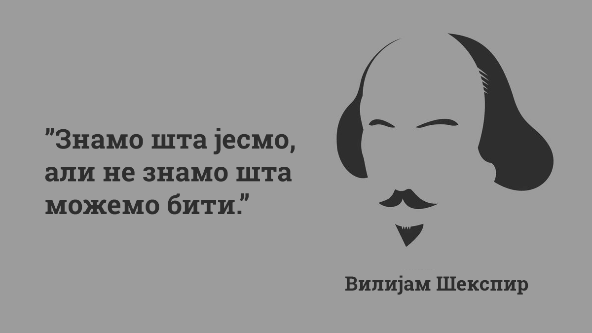 Вилијам Шекспир