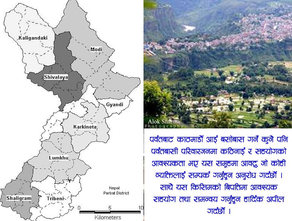 कठमाण्डौमा बसोबास गर्ने पर्बतेलीहरुको सामुहिक अपिलका साथै सम्पर्कमा आउन अनुरोध
