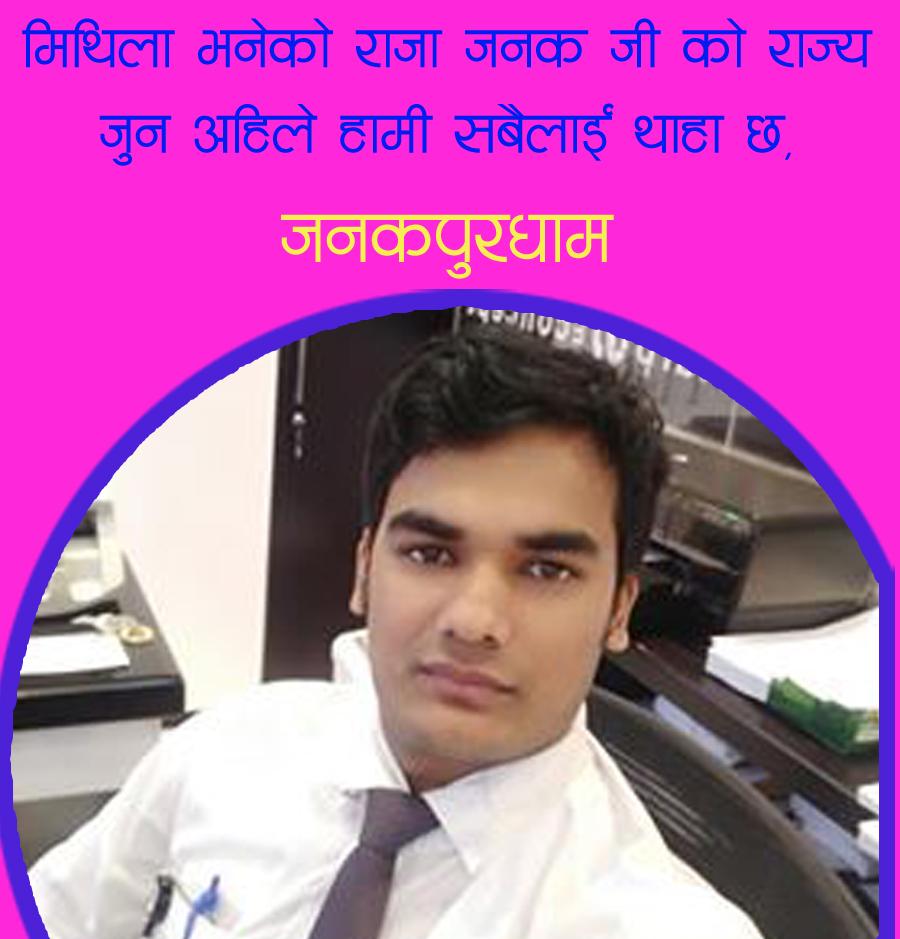 जय मिथिला ! जय मैथिली !
