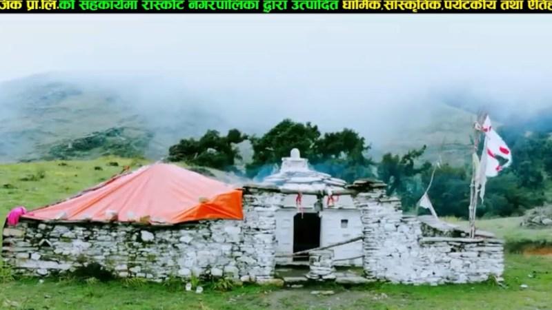 कालिकोटको कालो र रेखा जोसिको ऐतिहासिक देउडा गीत २०७७
