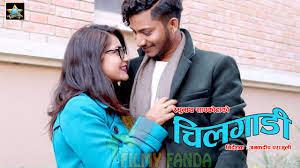 नेपाली चलचित्र 'चिलगाडी' निर्माणको घोषणा