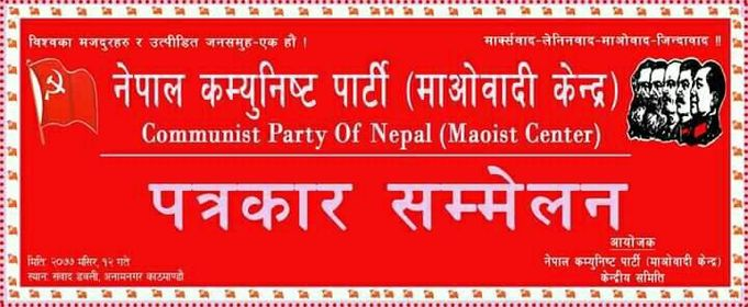 क्रान्तिकारी एकतामा जोड :  विभिन्न पार्टीबाट ध्रुबिकरणमा आउनेलाई स्वागत