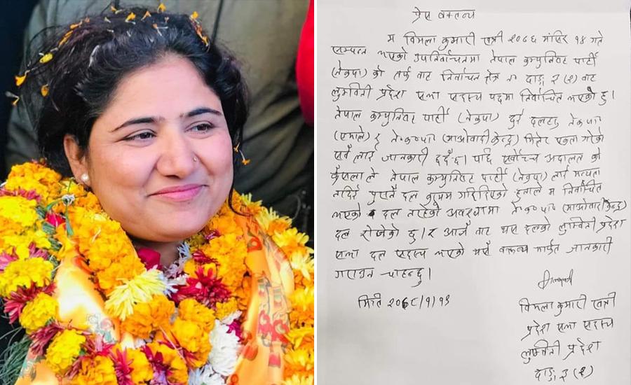 लुम्बिनी प्रदेश सभा सदस्य तत्कालीन नेपकपाबाट चिर्वाचित विमला वलीले रोजिन नेकपा माओवादी केन्द्र
