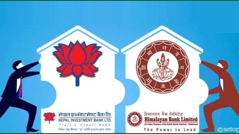 नेपाल इन्भेष्टमेन्ट र हिमालयन बैंकबीच भोलि मर्ज सम्झौता