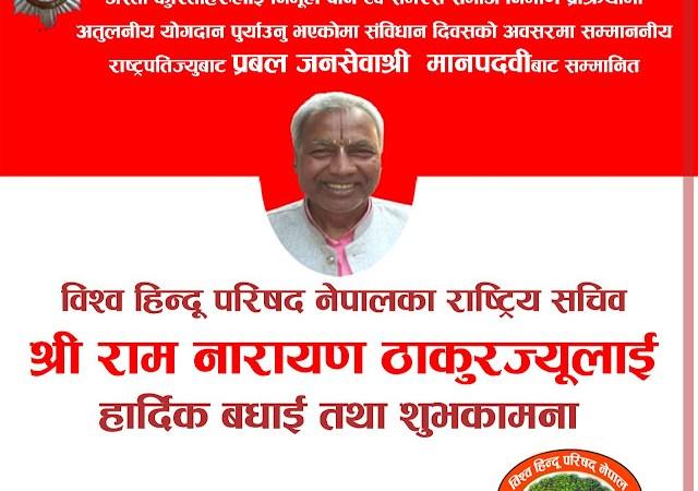 विश्व हिन्दू परिषद नेपालका राष्ट्रिय सचिव राम नारायण ठाकुर प्रबल जनसेवाश्री मानपदवीबाट सम्मानित
