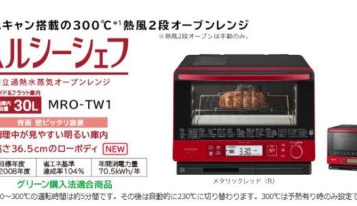 MRO-TW1の悪い口コミやレビューブログの評判!SV3000との違いも
