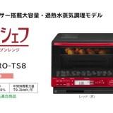 MRO-TS8の悪い口コミやレビュー評価まとめ!トーストの使い勝手も