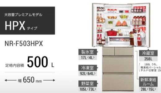 NR-F503HPXの悪い口コミやブログレビュー評価!寸法や型落ち品も