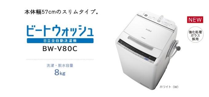 BW-V80C 口コミ