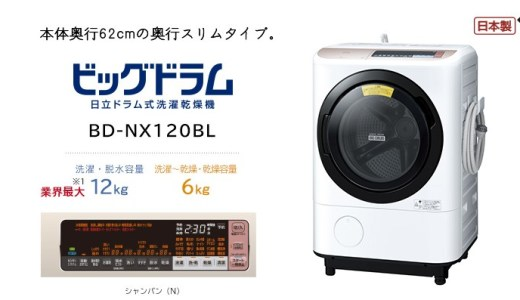 BD-NX120BLの悪い口コミや寸法図も!BD-NX120ALとの違いは?