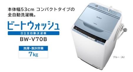 BW-V70C 口コミ BW-V70B