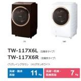 TW-117X6L 口コミ