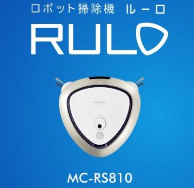 MC-RS810 口コミ
