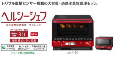 MRO-VS8 口コミ