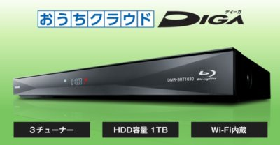 DMR-BRT1030の口コミやレビュー評価!外付けHDDに対応?
