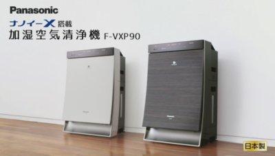 F-VC70XR 口コミ