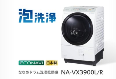 NA-VX3900Lの悪い口コミやレビュー評価!電気代や寸法は?