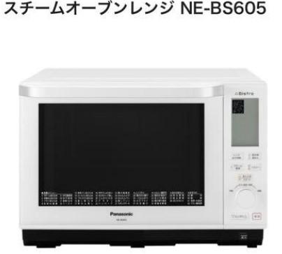 NE-BS605 口コミ
