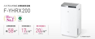 F-YHRX200 口コミ