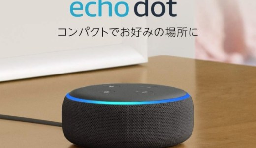 EchoDot第3世代の口コミや評価!音質や違い・できることまとめ