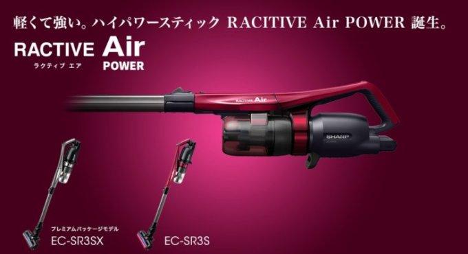 EC-SR3SX 口コミ