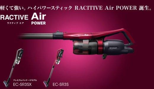 EC-SR3SXの口コミや評価!EC-AR3SXとの違いも