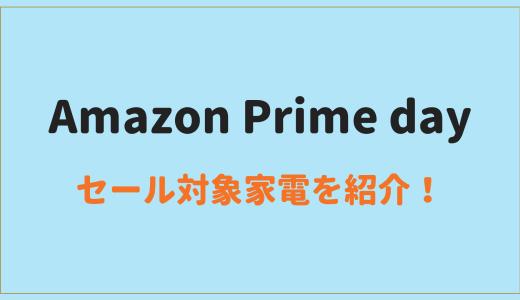 Amazonプライムデー2019年目玉商品!テレビ・ipad・ルンバまで驚異の割引率!