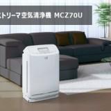 MCZ70U 口コミ