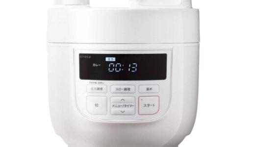 シロカ電気圧力鍋SP-D131の悪い口コミ!レシピやサイズも