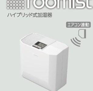 三菱加湿器roomist(ルーミスト)の口コミ!電気代や機種ごとの違いは?