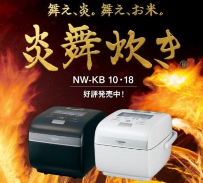 NW-KB10 口コミ