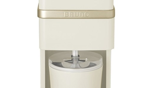 BRUNOアイスクリーム&かき氷メーカーの口コミ!1台でどちらも作れる!