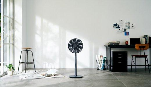 【2021年】バルミューダ扇風機グリーンファンの良い評判・悪い口コミ!コードレス用のバッテリーはオプション