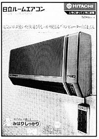 1980年(昭和55年) : 日立の家電品