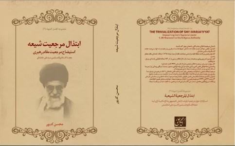 جلد کتاب ابتذال