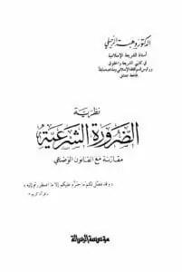 nadariyah_daroura