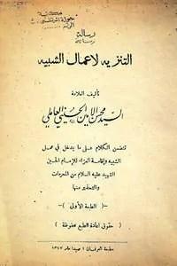 200px-التنزیه-لاعمال-الشبیه
