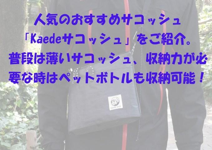 Kaedeサコッシュ