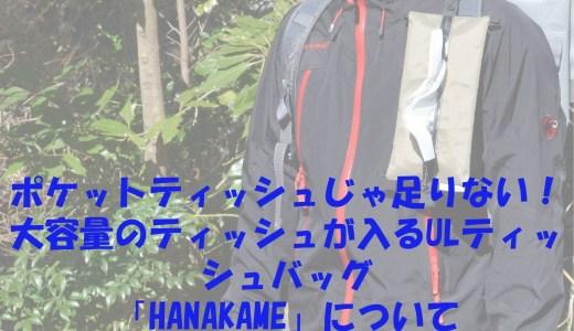 ポケットティッシュじゃ足りない!大容量のティッシュが入るULティッシュバッグ「HANAKAME」について