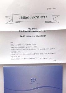 当選!サントリー「年末年始は家のみキャンペーン」JCBギフトカード2000円分