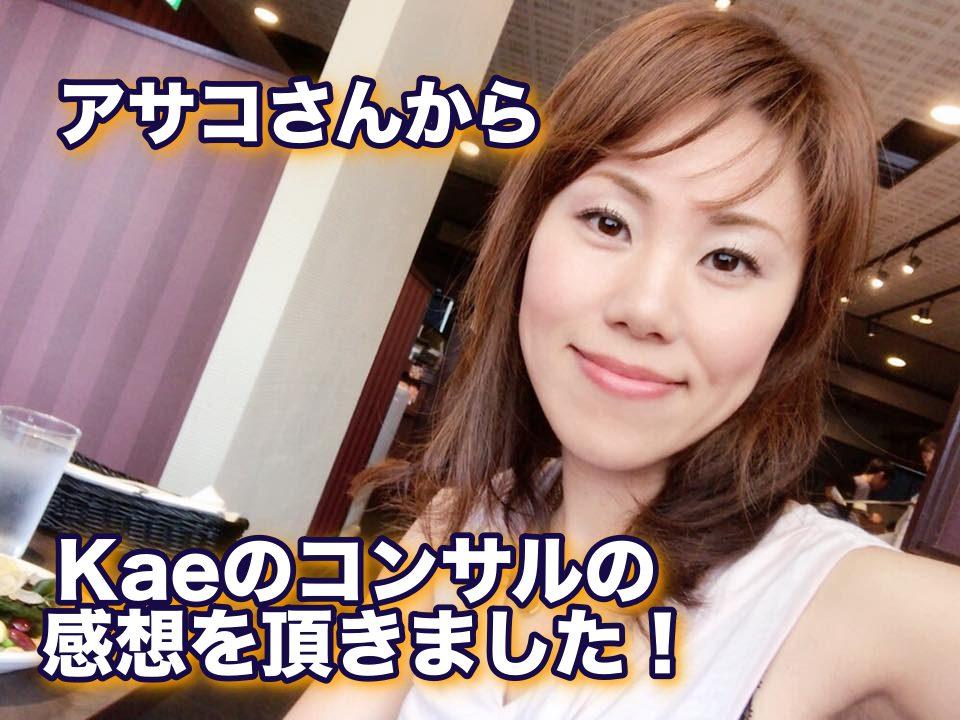 アサコさんから、Kaeのコンサルの感想を頂きました