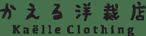 かえる洋裁店|Kaëlle Clothing